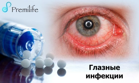 eye-infections-russian