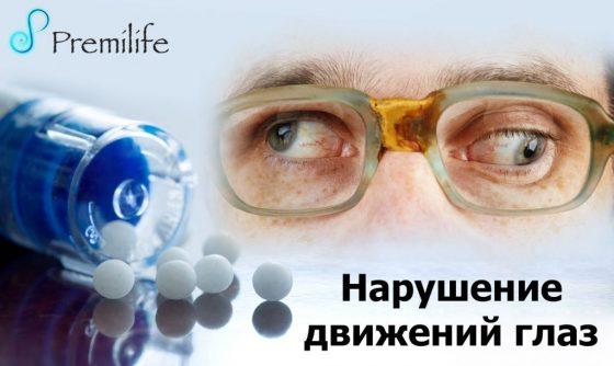 eye-movement-disorders-russian