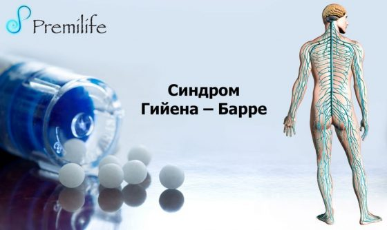 guillain-barre-syndrome-russian