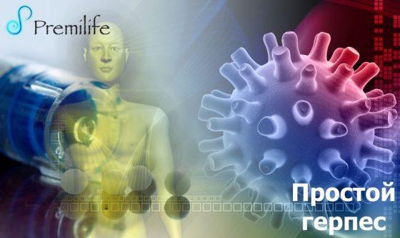 herpes-simplex-russian