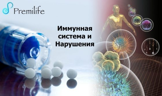 immune-system-and-disorders-russian