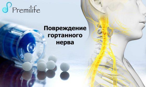 laryngeal-nerve-damage-russian