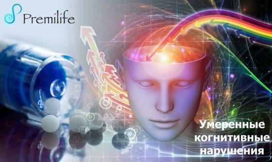 mild-cognitive-impairment-russian