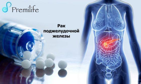 pancreatic-cancer-russian