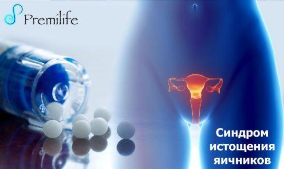 premature-ovarian-failure-russian