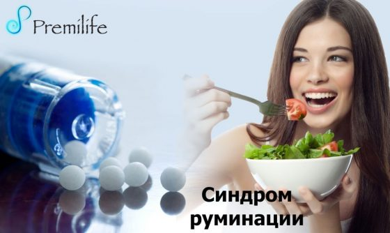 rumination-syndrome-russian