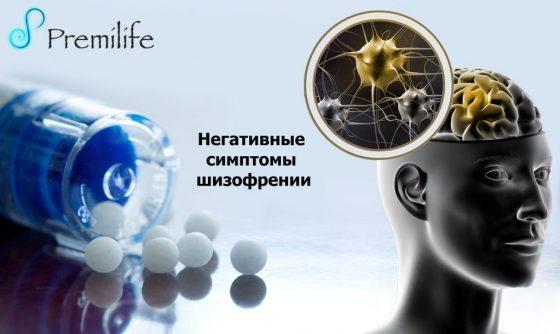 schizophrenia-negative-symptoms-russian
