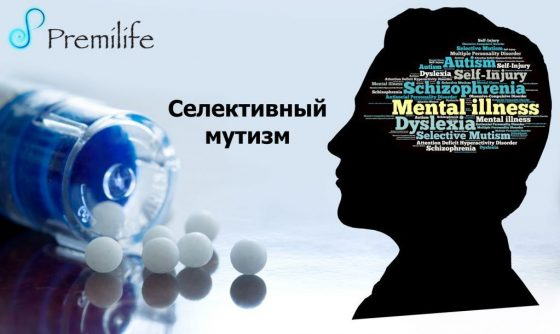 selective-mutism-russian