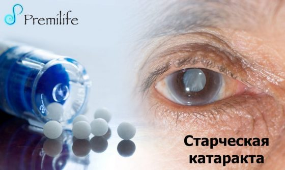 senile-cataract-russian