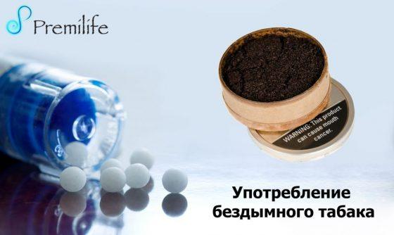 smokeless-tobacco-russian