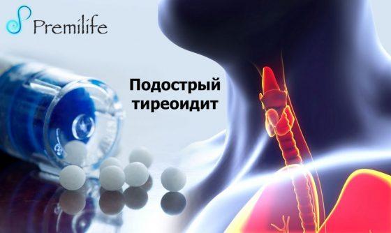 subacute-thyroiditis-russian