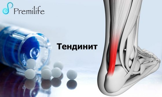tendinitis-russian