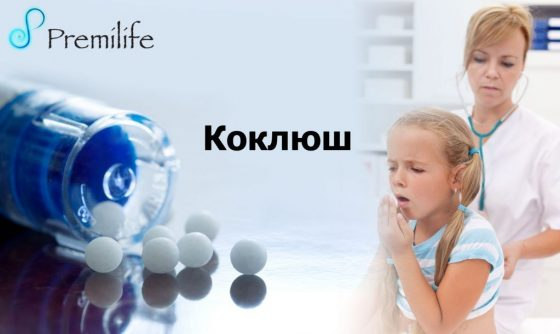 whooping-cough-russian