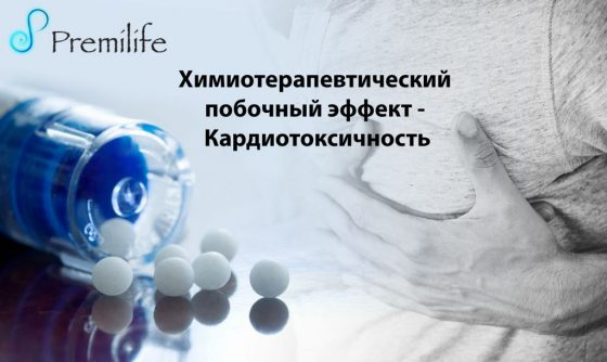 chemotherapy-side-effect-cardiotoxicity-russian