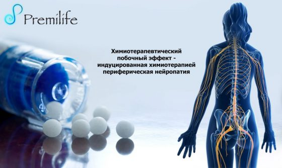 chemotherapy-side-effect-chemotherapy-induced-peripheral-neuropathy-russian