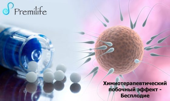 chemotherapy-side-effect-infertility-russian